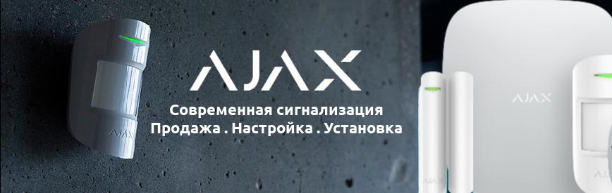 Сигнализация AJAX в Рязани