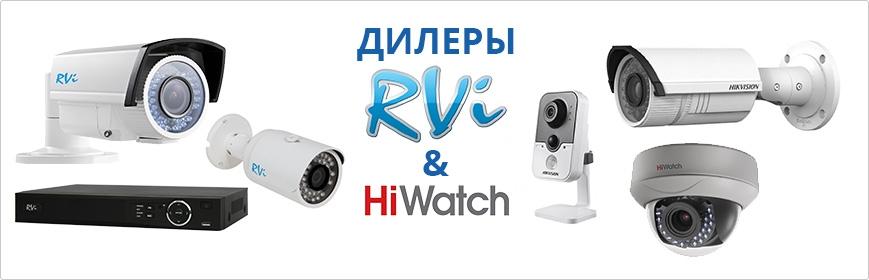 Диллеры RVi и HiWatch в Рязани