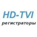 HD-TVI видеорегистраторы